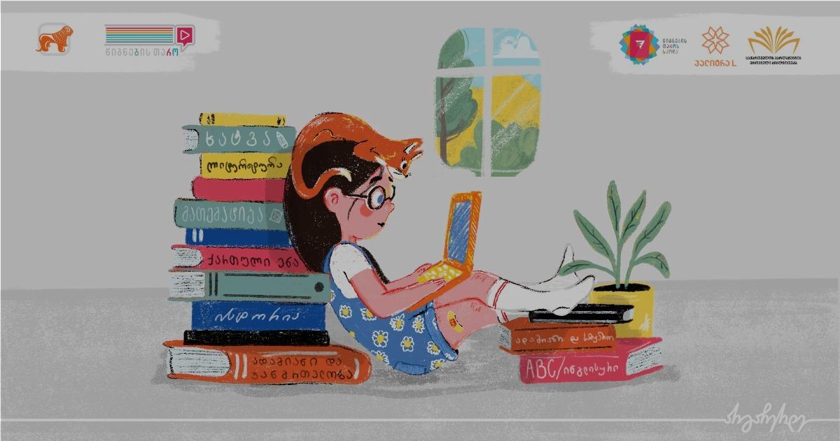საქართველოს ბანკის მხარდაჭერით წიგნების თაროს სკოლის საზაფხულო ონლაინ კურსი იწყება